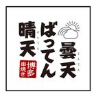 ※曇天ばってん晴天 豊洲IHIビル店