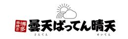 博多串焼き 曇天ばってん晴天